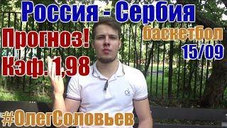 Баскетбол. ЧЕ. Россия - Сербия. Прогноз и ставка