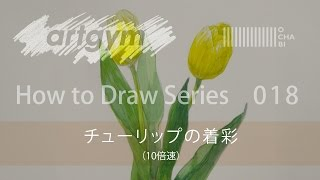 OCHABI_How to Draw 018 「チューリップの着彩(10倍速)」_artgym_2015