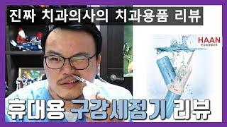 치과의사의 휴대용 워터픽 구강세정기 HO-T2300 리…
