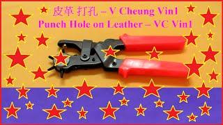 2015 皮革 打孔 2015 DIY Punch Hole on Leather