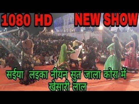 khesari lal yadav & subhi sharma stage show song सइया लइका नियन सूत जाला कोरा में  2017