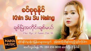 [FULL ALBUM] Khin Su Su Naing - Chit Mye A Tainn Chit Me