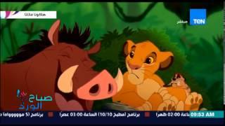 """صباح الورد - مفاجأة شركة ديزني لمحبي """"the lion king """" بعرض مسلسل كرتوني عن شخصية سيمبا الكرتونية"""
