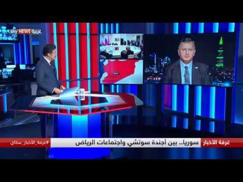 سوريا.. بين أجندة سوتشي واجتماعات الرياض  - نشر قبل 12 ساعة