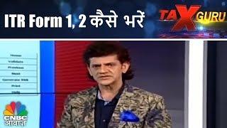 ITR Form 1, 2 कैसे भरें | Tax Guru: रिटर्न स्पेशल | CNBC Awaaz