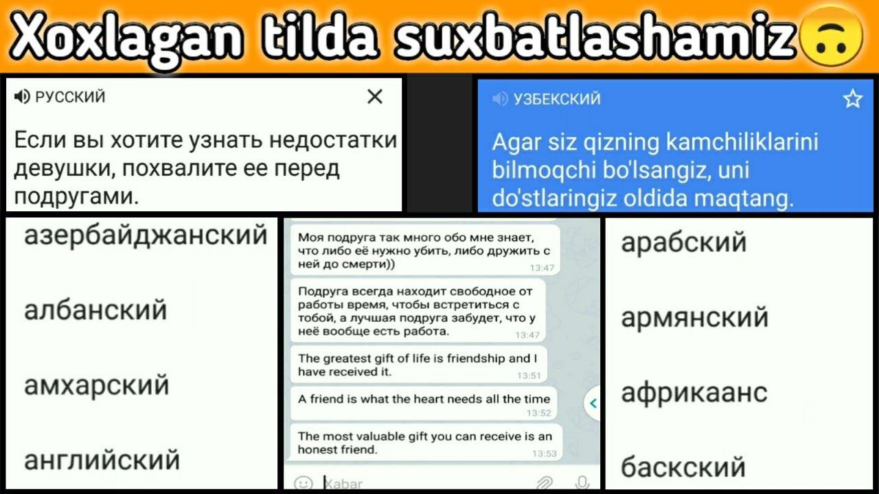 Теперь вы можете общаться на любом языке и вносить необходимую информацию на узбекском языке.