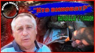 Интервью с главой станицы Калининской // ВЕЛЕС мастер