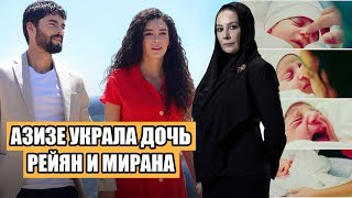 НОВОСТИ ВЕТРЕНЫЙ 2 ТИЗЕР  Азизе украла дочь Рейян и Мирана