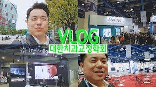 [vlog] #교정 에 관한 모든 것!!! - #대한치…