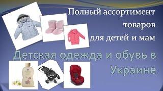 Купить детскую обувь(https://ad.admitad.com/goto/08f5c7f8f... Интернет магазин детских товаров, для детей и мам в Украине Детская коляска Chicco Urban..., 2014-12-26T23:35:09.000Z)
