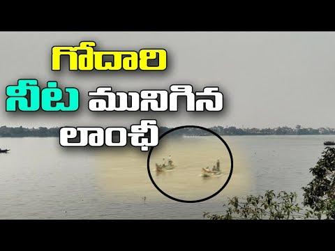 Boat Drowned In Godavari River | 30 Goes Missing