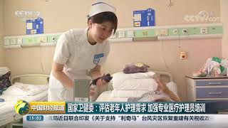 [中国财经报道]国家卫健委:评估老年人护理需求 加强专业医疗护理员培训| CCTV财经