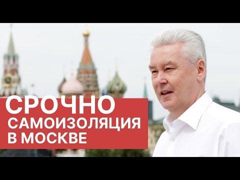 Самоизоляция в Москве.