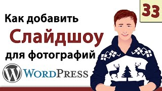 Wordpress уроки - Как добавить Слайдшоу на сайт Вордпресс