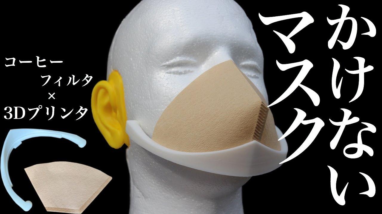 マスク ない 耳 にかけ