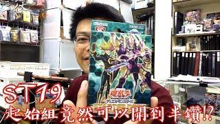 【三伏開盒】【遊戲王】ST19 起始組竟然可以開到半鑽!? thumbnail