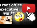 Front office executive Explain हिंदी में ?? ✓