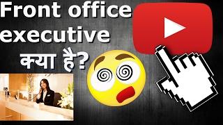 Front office executive Explain हिंदी में ?? ✓