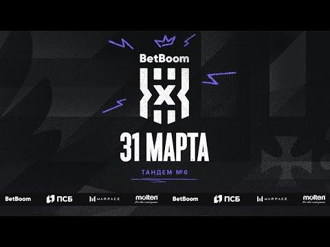 Мужчины | BetBoom Чемпионат России 3х3 | 6 Тандем | Этап 11 | Красная Пахра | 31.03.2021