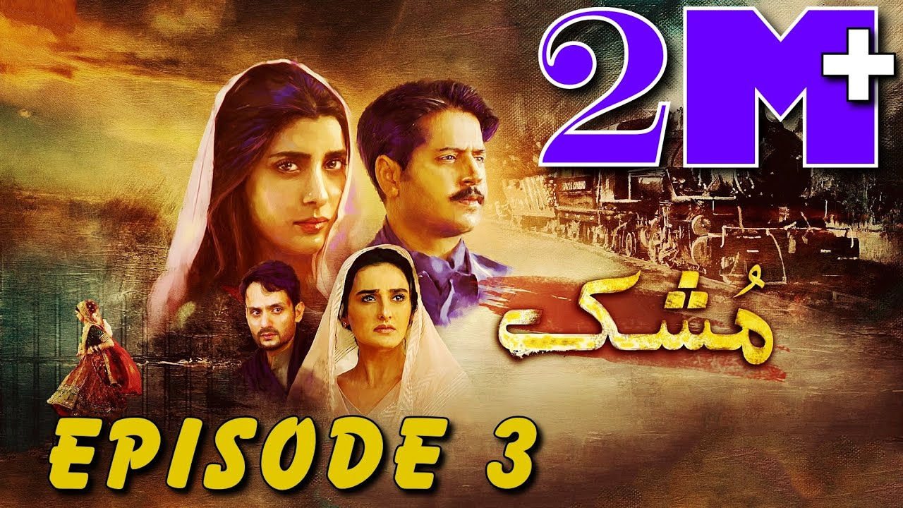 Download Mushk | Episode #03 | 31 August 2020 | An Exclusive Presentation by MD Productions