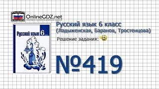 Задание № 419 — Русский язык 6 класс (Ладыженская, Баранов, Тростенцова)