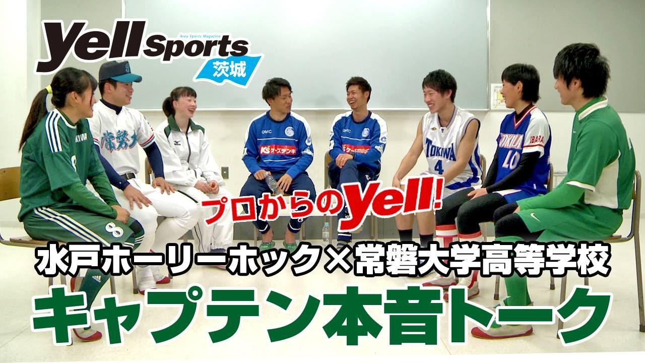 常磐大学高等学校 女子サッカー...