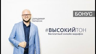 Видеоурок #15, БОНУС.  Владимир Кравчук, бесплатный онлайн марафона Высокий Тон