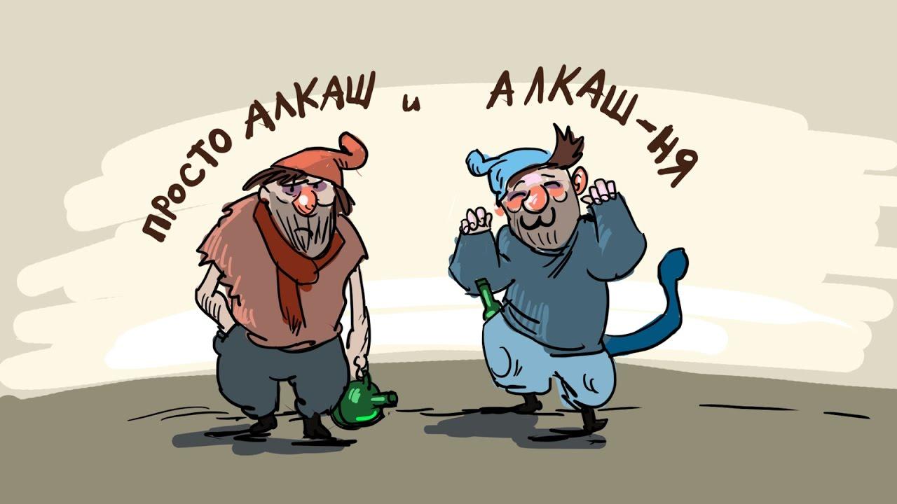 Картинка смешной алкоголик