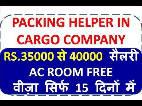 PACKING HELPER, CARGO HELPER, DELIVERY HELPER NEED IN COURIER COMPANY IN SAUDI ARAB