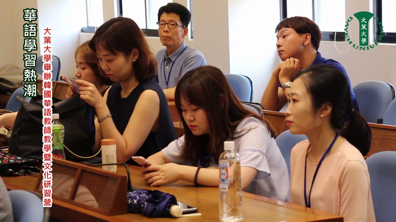 大葉大學舉辦韓國華語教師教學暨文化研習營