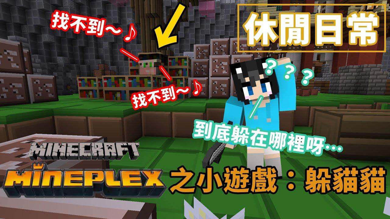 【Minecraft Mineplex】最危險的躲藏點是最安全!讓敵人搞到天旋地轉!躲貓貓(feat.Zion信義)
