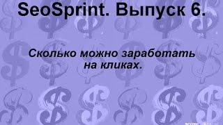 Socpublic cколько можно заработать денег за 1 час БЕЗ вложений