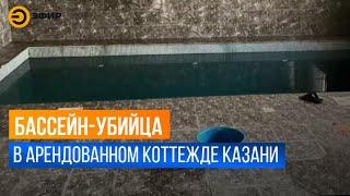В арендованном коттедже Казани в бассейне мужчину убило током