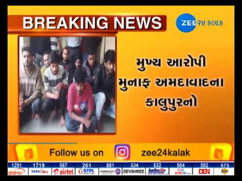 Fake call centre duping US, Canada citizens busted in Kheda, 8 Arrested #ZEE24KALAK