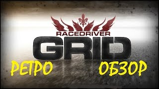 Race Driver : GRID | ретро обзор