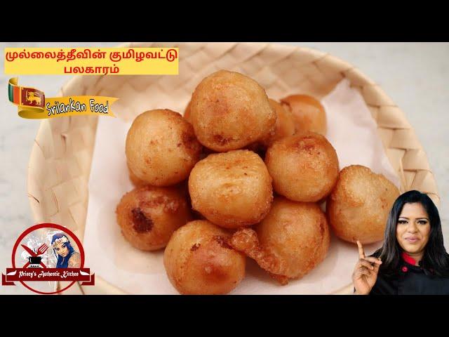 Sweet Coconut Palaharam   முல்லைத்தீவின் சுவைமிக்க குமிழவட்டு பலகாரம்