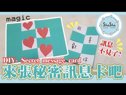 【莎莎瘋手作】卡片輕鬆上手! 來張秘密訊息卡吧│DIY- Secret message card