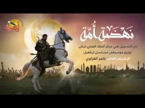 342 أغنية مسلسل قيامة أرطغرل الاغنية التى هزت العالم بالعربي كامله   أداء من فنانين فلسطينين روووعة