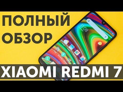 Ксиаоми редми 7 видео обзор