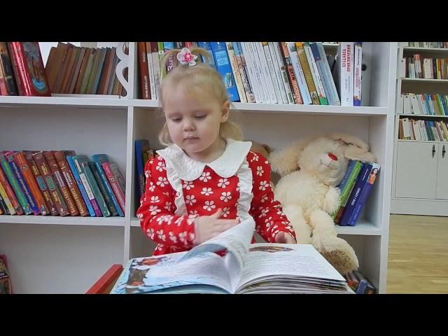 Изображение предпросмотра прочтения – ВладиславаБровченко читает произведение «Мишка косолапый» А.Л.Барто