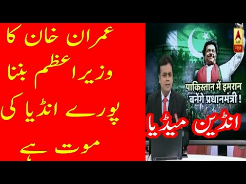 Imran khan as a PM of Pakistan is like a death of India