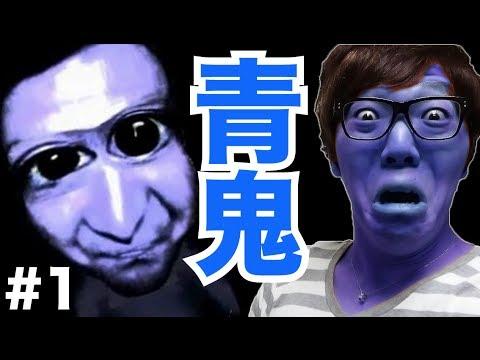ホラーゲーム青鬼を実況プレイPart1ヒカキンゲームズHikakinGames