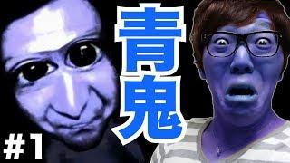 【ホラーゲーム】青鬼を実況プレイ!Part1 - ヒカキンゲームズ(HikakinGames) thumbnail