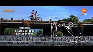 Nithalatya Rati - Teaser | Malvika Gaekwad | Sanket Londhe