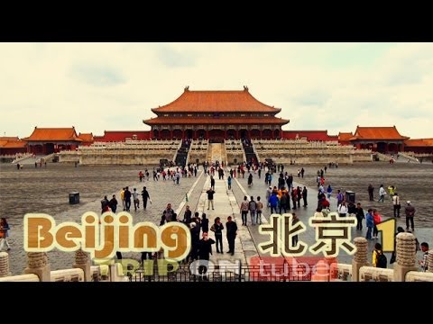 Trip on tube : China trip (中国) Episode 14 - Beijing (北京) part 1 - Ancient [HD].
