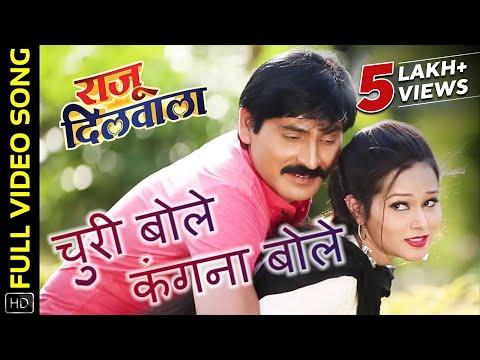 Churi Bole Kangana Bole चुरी बोले कंगना बोले | Full Video Song | Raju Dilwala राजू दिलवाला,CG Movie