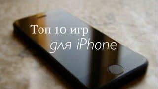 Лучшие игры для iPhone iPod  iPad  - Топ 10