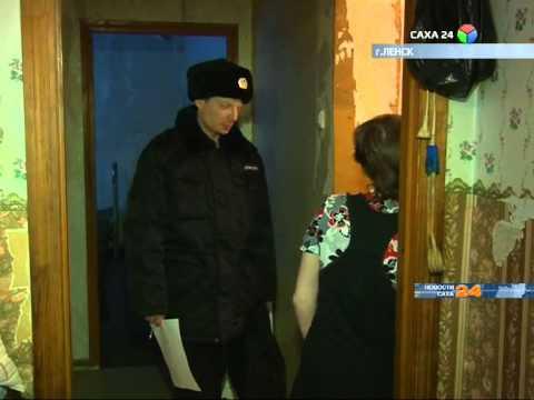 В Ленске прошел рейд по неблагополучным семьям района