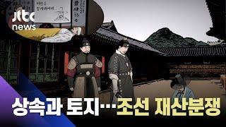 상속 분쟁 때문에 사위가 장인 살해? 조선의 '재산 분쟁' / JTBC 사건반장