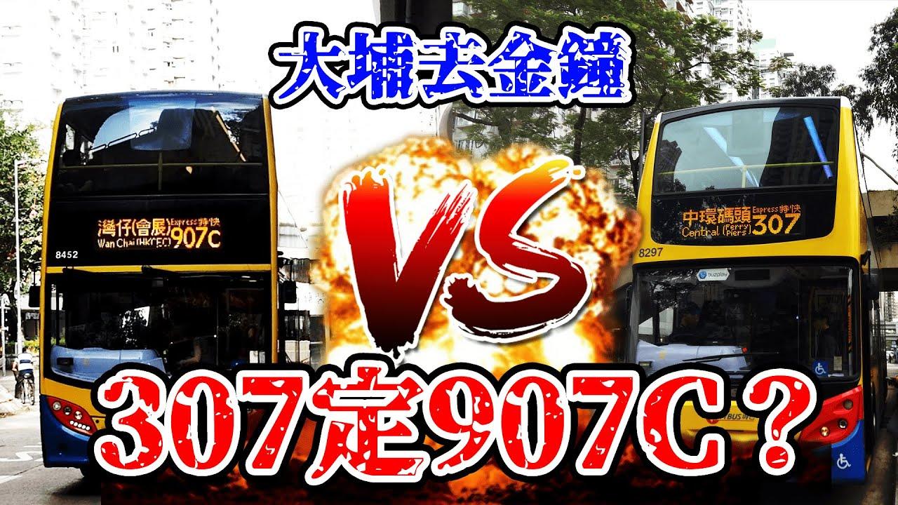 【誰是真特快】大埔去金鐘 307 vs 907C (九巴/城巴)